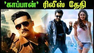 Suriya's Kappan Movie release date | Sayesha | Mohanlal |  Ngk teaser