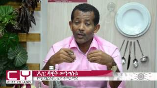 Nutritional Expert Dr. Dawit Explaining The Benefits Of Moringa Plant(Shiferaw) - ኒውትሪሽኒስት ኤክስፐርት