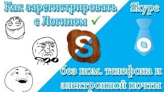 Как зарегистрировать Skype с Логином без ном. телефона и электронной почты