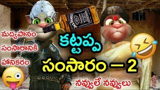 Kattappa Married Life Part2 by Talking tom new funny comedy video | Telugu Comedy King