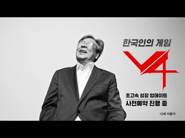 V4[브이포] 돌아온 최불암 시리즈 ver.1 - 사전예약