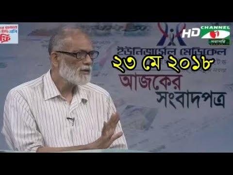 "Ajker Songbad Potro 23 May 2018,, Channel i Online Bangla News Talk Show ""Ajker Songbad Potro"""
