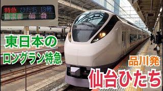 【常磐線完走特急】上野東京ライン(常磐線) E657系 特急ひたち13号 仙台ゆき到着→発車@東京