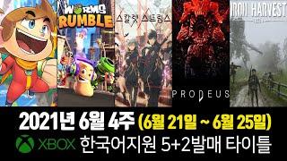 2021년 6월 4주 / XBOX 한국어지원 발매 타이…