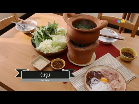 CIY - cook it yourself EP36 [3/3] ทำไปกินไป : จิ้มจุ่ม 11/04/15