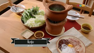 ciy cook it yourself ep36 3 3 ทำไปก นไป จ มจ ม 11 04 15