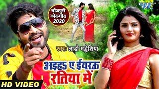 Lado Madhesiya का सुपरहिट वीडियो सांग 2020 - Aiha Ae पियवा Ratiya Me - Bhojpuri Hit Song