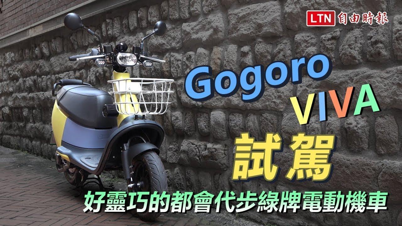 好靈巧的都會代步綠牌電動機車  Gogoro Viva試駕