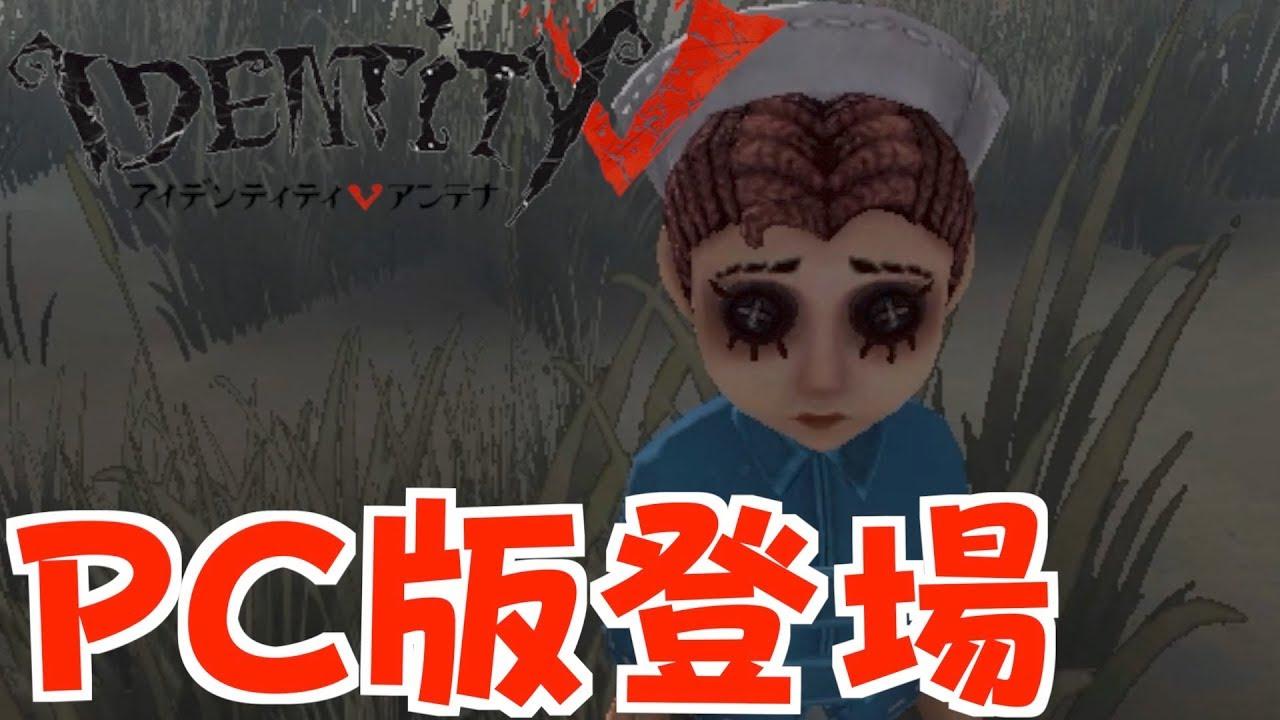 【第五人格】PC版でリリースされたみたいだからやってみる!【IdentityV】 - YouTube