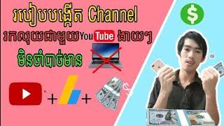 How to make money on YouTube 2019 | របៀបបង្កើត Channel រកលុយតាម YouTube - ដោយគ្រាន់តែប្រើទូរស័ព្ទដៃ
