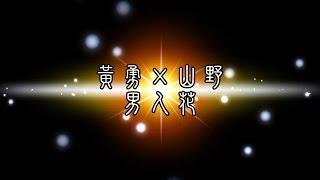 黃勇&山野-男人花(KTV字幕)