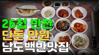 아리랑식당 허영만 백반기행 젓갈백반 맛집 남도백반맛집 …