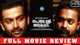 സപ്തമശ്രീ തസ്കരാഃ   Malayalam Movie Sapthamashree Thaskaraha   Movie Review 2014   Prithviraj