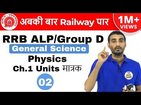 9:00 AM RRB ALP/Group D I General Science by Vivek Sir |Physics|Units| अब Railway दूर नहीं I Day#02
