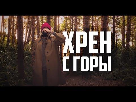 Хрен С Горы