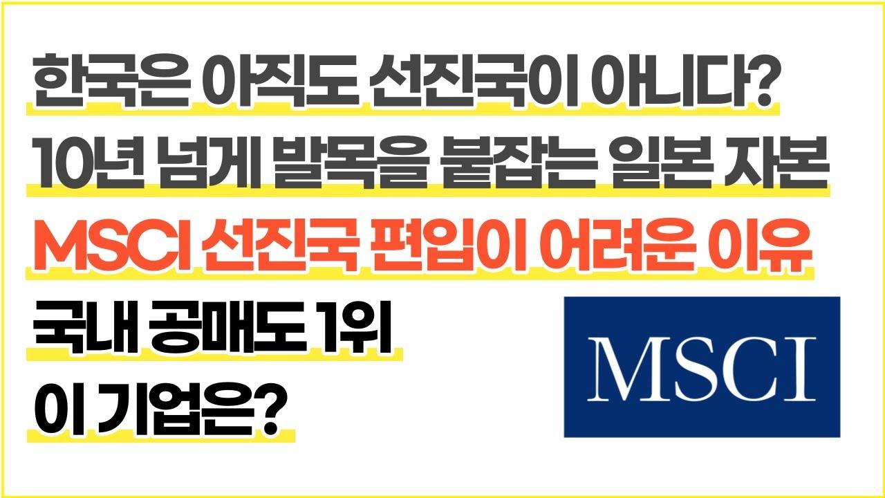 한국은 아직도 선진국이 아니다? 앞으로도 MSCI 선진국 진입이 어렵다고 보는 이유(한국 발목을 붙잡는 일본자본)