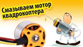 Смазываем мотор квадрокоптера