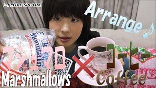 提供:全日本コーヒー協会 【BGM】♪I LOVE SPOON.(Full Ver.)/作詞作曲...