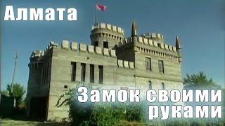 Алмата. Замок своими руками.(, 2012-08-06T07:26:33.000Z)