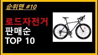 로드자전거 TOP 10 - 가성비 로드자전거!, 로드자…