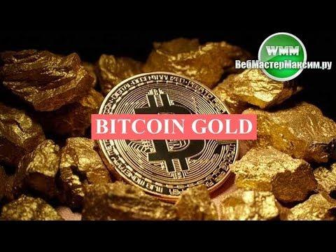 Bitcoin Gold - криптовалюта на перспективу