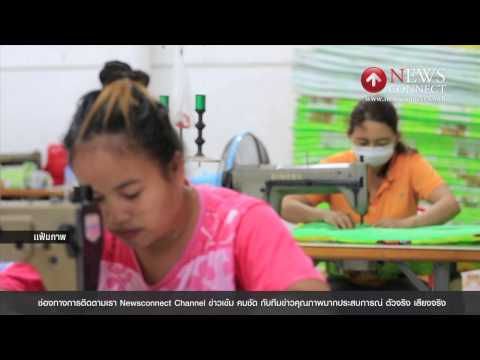 คลังเร่งออกมาตรการช่วย SME ทันทีใน 1 สัปดาห์ : NewsConnect Channel