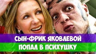 СЫН-ФРИК ЯКОВЛЕВОЙ ПОПАЛ В ПСИХУШКУ