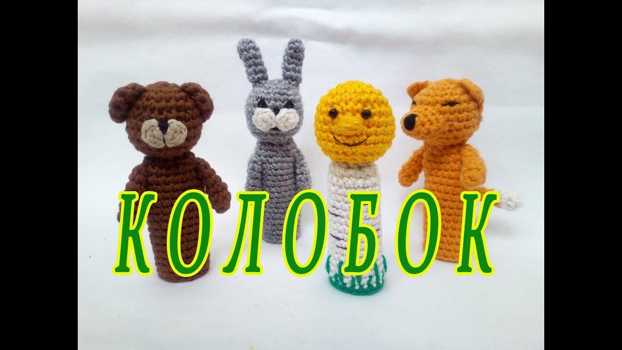 ஐ колобок пальчиковые игрушки крючком ஐ Knitted Finger Toys ஐ