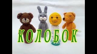 ஐ КОЛОБОК, пальчиковые игрушки крючком ஐ Knitted finger toys ஐ