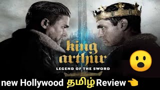 king arthur legend of the sword 2017 Tamil dubbed movie review