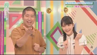 欅坂46 織田奈那 澤部 土田.