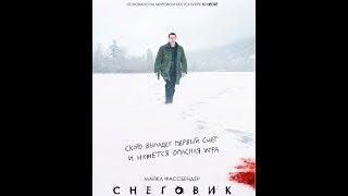 Снеговик 2017 (The Snowman) мнение о фильме