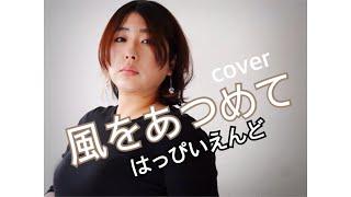 はっぴいえんどの「風をあつめて」cover 五十嵐あいHP http://aisingiga...