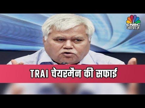 नए सिस्टम पर TRAI चेयरमैन की सफाई | Awaaz Samachar
