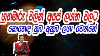 ග්රහමාරු වලින් අපේ ලග්න වලට කොහොද සුබ අසුබ ලගා වෙන්නේ | Piyum Vila | 21 - 08 -2020 | Siyatha TV Thumbnail