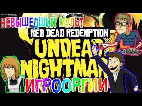 НЕВЫШЕДШИЙ МУЛЬТ-Игрооргии СМОТРИТ : Эпизод 11 - Red Dead Redemption: Undead Nightmare