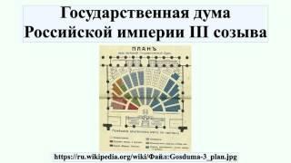 видео 3 Государственная Дума России