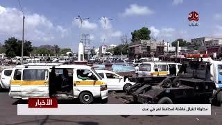 محاولة اغتيال فاشلة لمحافظ تعز في عدن  | تقرير يمن شباب