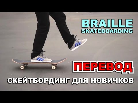 СКЕЙТБОРДИНГ ДЛЯ НАЧИНАЮЩИХ [ПЕРЕВОД] HOW TO SKATEBOARD FOR BEGINNERS | BRAILLE
