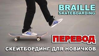 видео Как делать трюки на скейте для начинающих?