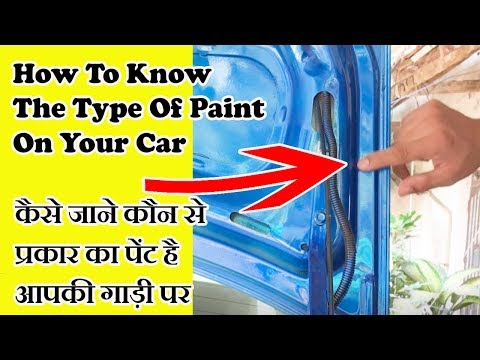 How To Know The Type Paint On Your Car (Single Stage Or Two Stage)