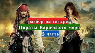 Уроки гитары.Пираты Карибского моря 3 часть