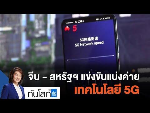 จีน สหรัฐฯ แข่งขันแบ่งค่ายเทคโนโลยี 5G : ทันโลก กับ ที่นี่ Thai PBS (7 ก.ย. 64)