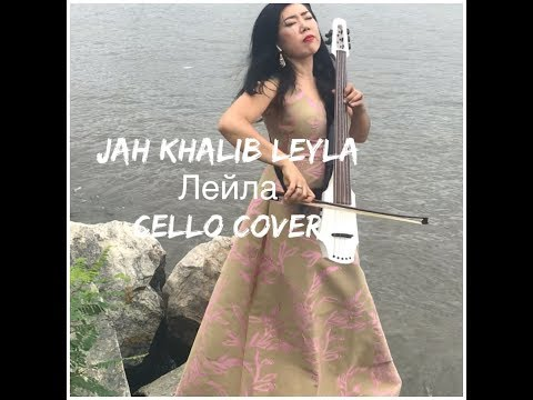 Jah Khalib-Leyla-Лейла-Cello Cover (виолончель)