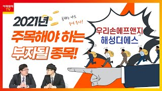 [맛집 추천] 우리손에프앤지(073560)·해성디에스(…