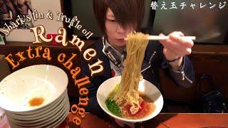 替え玉チャレンジ→表裏でプレミアムラーメンを食べた。【大食い】Eating endless ramen. thumbnail