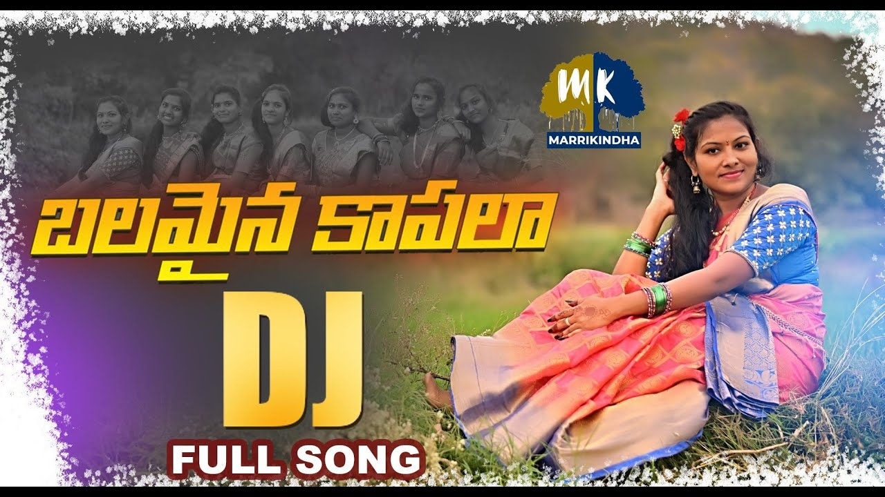 Download BALAMAINA KAPALA - SUPER HIT DJ FOLK SONG 2021   #BHARGAVIPRASAD #DJSAI #FOLKSONGS @MarriKindha