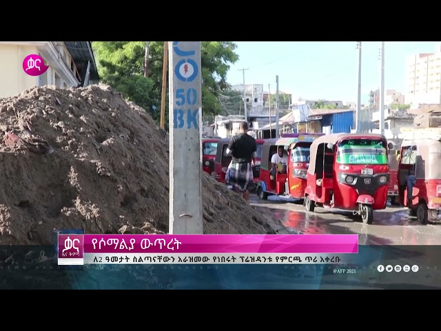 ቃና ዜና ቅምሻ (ሚያዝያ 20, 2013) | Kana News