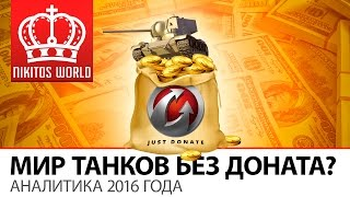 World of Tanks без ДОНАТА в 2016 году? | Аналитика