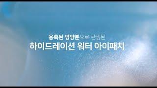 MAKE9 하이드레이션 워터 아이패치
